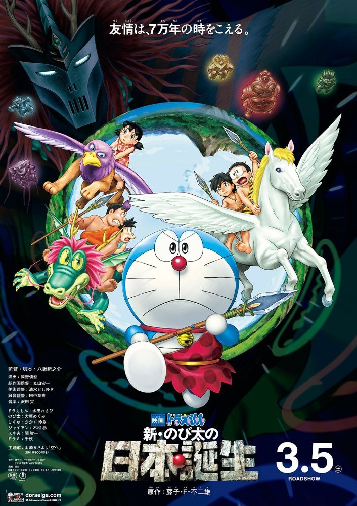 36th_Doraemon_the_Movie_-_Nobita_and_the_Birth_of_Japan.jpg