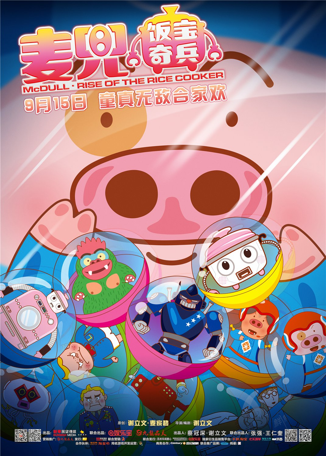 mcdull-rise-of-the-rice-cooker-2016