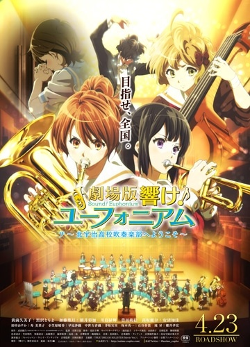 sound-euphonium-the-movie-welcome-to-the-kitauji-high-school-concert-band-2016